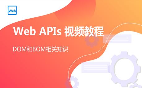Web APIs DOM和BOM实战