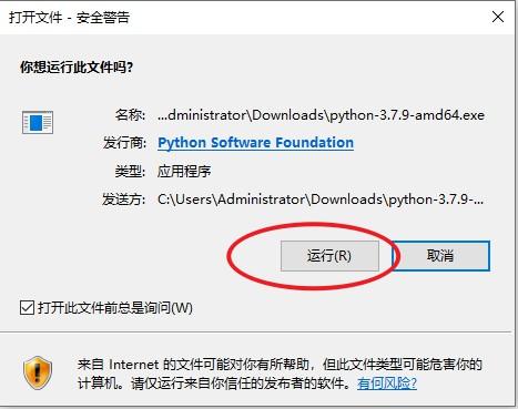 python安装提示