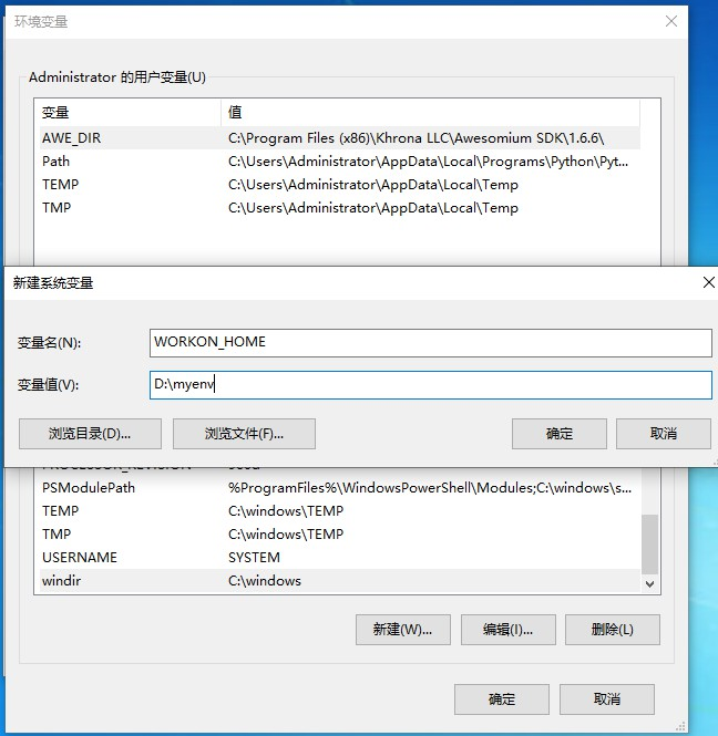 windows虚拟环境的环境变量